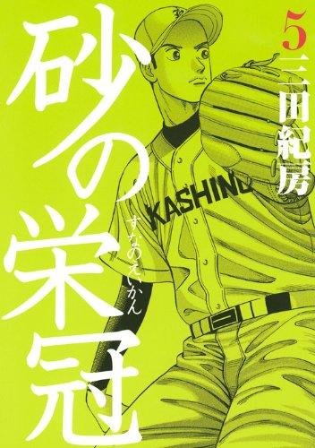 Suna No Eikan [Japanese Edition] Vol.5