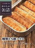 明治屋 おいしい缶詰 燻製とろ鮭ハラス 70g