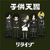 KODOMO TENGOKU TYPE-A(+DVD)