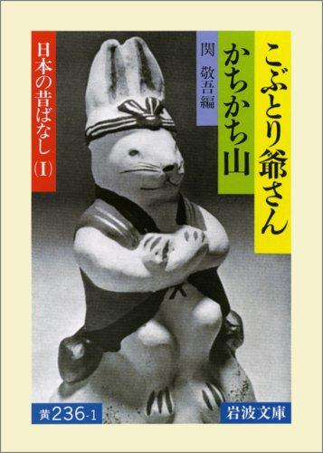 Kobutori Jiisan,Kachikachi Yama