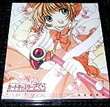 Card Captor Sakura: Complete Vocal Collection Sound Track