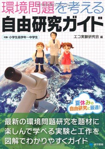Download Kankyō mondai o kangaeru jiyū kenkyū gaido pdf epub