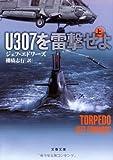 U307を雷撃せよ〈上〉 (文春文庫)(ジェフ エドワーズ/Jeff Edwards/棚橋 志行)