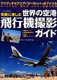 世界の空港 飛行機撮影ガイド (イカロス・ムック)