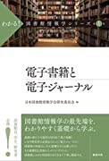 電子書籍と電子ジャーナル (わかる! 図書館情報学シリーズ)