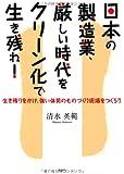 日本の製造業、厳しい時代をクリーン化で生き残れ!―生き残りをかけ、強い体質のものづくり現場をつくろう