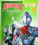 Ultraman Dyna-Story Edition Vol.4 (Chinese Edition)
