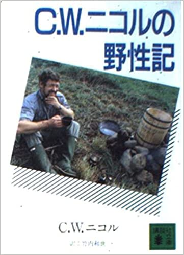 C.W.ニコルの野性記 (講談社文庫...