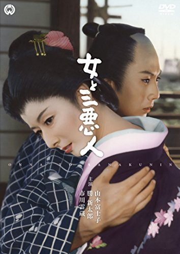 Japanese Movie - Onna To San Akunin [Japan DVD] DABA-91010