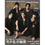 an・an 2019年 6/26号 カバー:King & Prince ‐ キングアンドプリンス