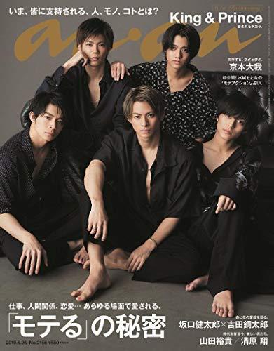 an・an 最新号 表紙画像
