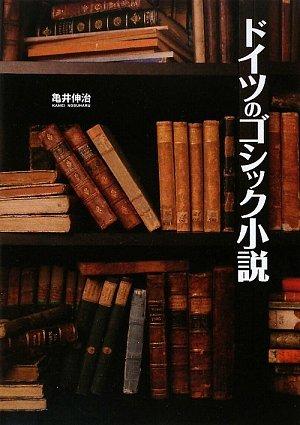 ドイツのゴシック小説