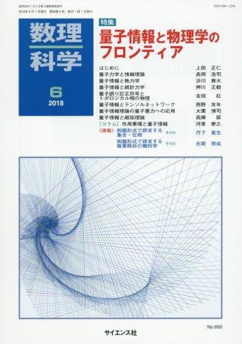 数理科学 2018年 06 月号 [雑誌]