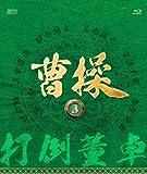 [DVD]曹操 [第3部-打倒董卓-] ブルーレイvol.3
