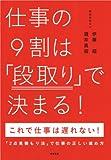 「仕事の9割は「段取り」で決まる!」伊藤昭、酒井昌昭