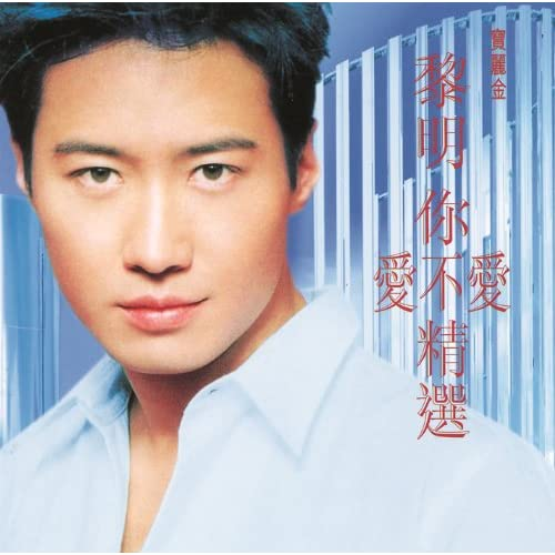 Lai Lai Lai Mp3 Song Joker Edition: Huo Xu...Wei Bi...Bu Guo (Album Version) By Leon Lai On