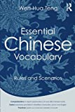 Essential Chinese Vocabulary 1st Edition