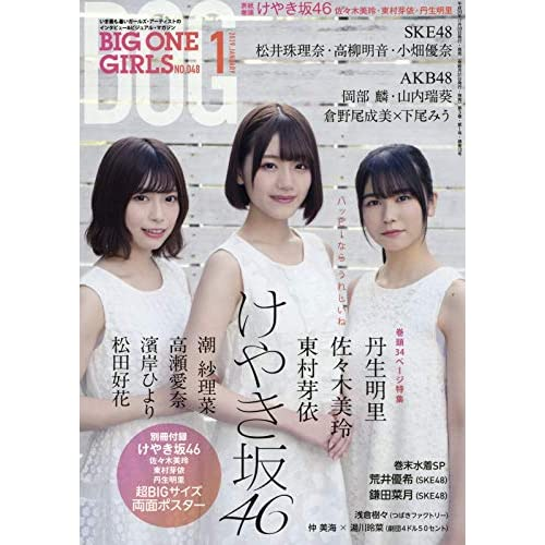 BIG ONE GIRLS 2019年1月号 表紙画像