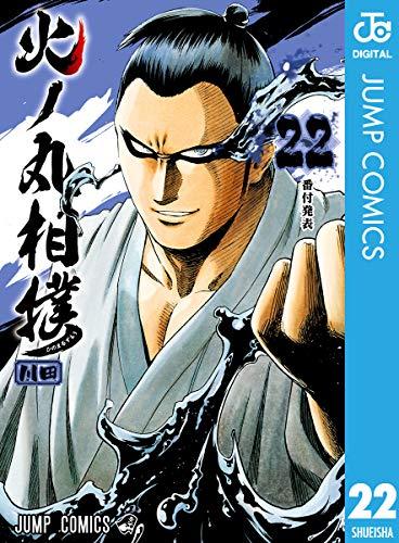 火ノ丸相撲 22 (ジャンプコミックスDIGITAL)