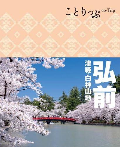 ことりっぷ弘前 津軽・白神山地