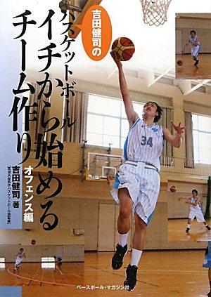吉田健司のバスケットボールイチから始めるチーム作り―オフェンス編