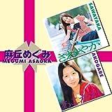 SAWAYAKA + AKOGARE + by VIVID SOUND (JAPAN)