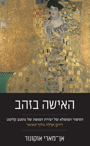 The Lady in Gold: The Extraordinary Tale of Gustav Klimt's Masterpiece, Portrait of Adele Bloch-bauer-translated to Hebrew- Books Translated