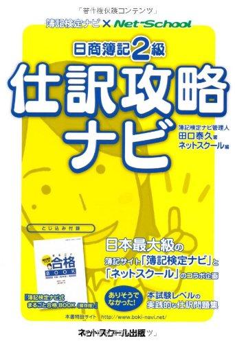 日商簿記2級 仕訳攻略ナビ
