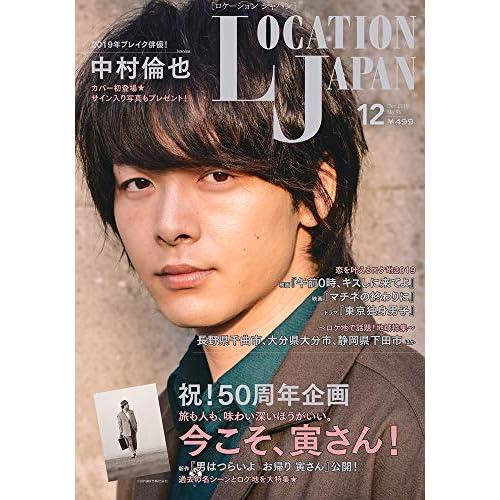 ロケーションジャパン 2019年12月号 表紙画像