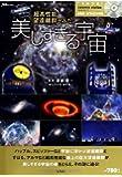超高性能望遠鏡群がみた美しすぎる宇宙 DVD BOOK (宝島MOOK)
