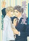Freefall Romance, Hyouta Fujiyama, 1569708037