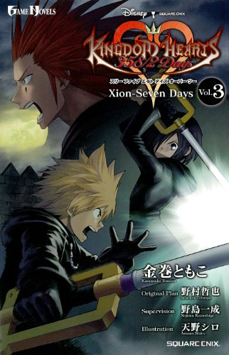 Kingdom Hearts 358/2 Days Vol. 3: Xion-Seven Days (Japanese Import)