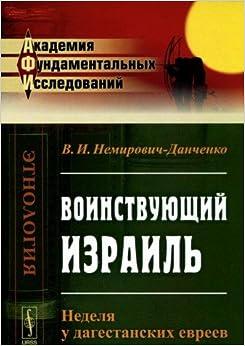 Book Voinstvuyuschiy Izrail. Nedelya u dagestanskih evreev
