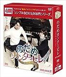のだめカンタービレ~ネイル カンタービレ DVD-BOX2<シンプルBOXシリーズ>