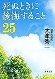 死ぬときに後悔すること25 (新潮文庫)