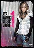 AYA KAMIKI MUSIC VIDEO #1 [DVD]