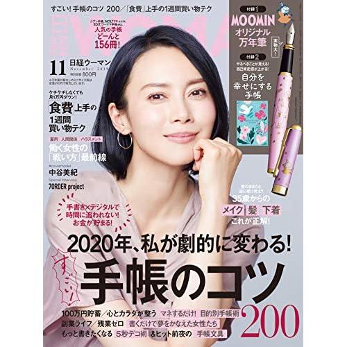 日経ウーマン 2019年11月号 表紙画像