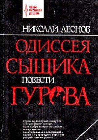 Odisseya syschika Gurova