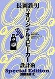 長岡鉄男のオリジナルスピーカー設計術 図面集編II Special Edition