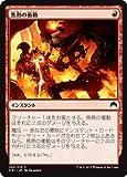 マジック・ザ・ギャザリング 焦熱の衝動 / マジック・オリジン(日本語版)シングルカード ORI-145-C