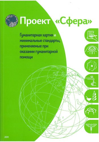 The Sphere Handbook 2011: Humanitarian Charter and Minimum Standards in Humanitarian Response (Russian Edition)