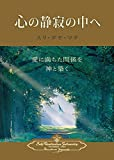 img - for Enter the Quiet Heart (Japanese) (Japanese Edition) book / textbook / text book