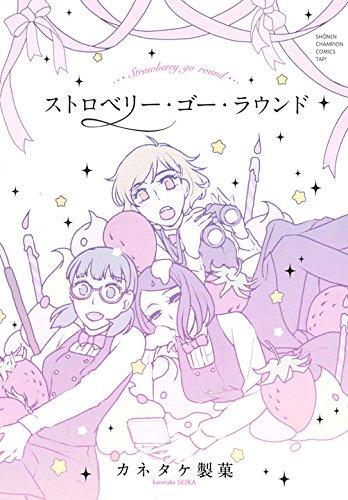 ストロベリー・ゴー・ラウンド(少年チャンピオン・コミックス・タップ! )
