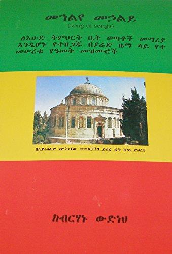 Song of Songs - Ethiopia Ethiopian Orthodox Tewahedo Church Sunday School Youth Songs (Mezmur) w/8 Audio CDs