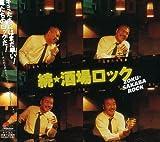 Zoku Sakaba Rock