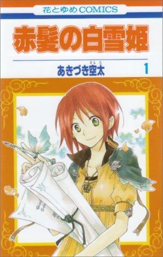 Akagami No Shirayukihime (Red-haired Princess Snow White) Vol.1 [Japanese Edition] by Sorata AKIZUKI(January 1, 2007) Comic