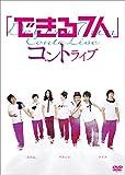 Variety (Inu No Kokoro, Grunge, Rice) - Dekiru 7 Nin Best Live Koen [Japan DVD] YRBN-90853