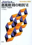 最高裁 時の判例(平成18年~平成20年)6 (ジュリスト増刊)