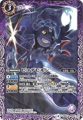 バトルスピリッツ/コラボブースター【デジモン超進化!】/CB02-010 ピコデビモン