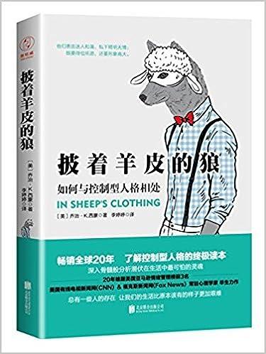Book 披着羊皮的狼:如何与控制型人格相处